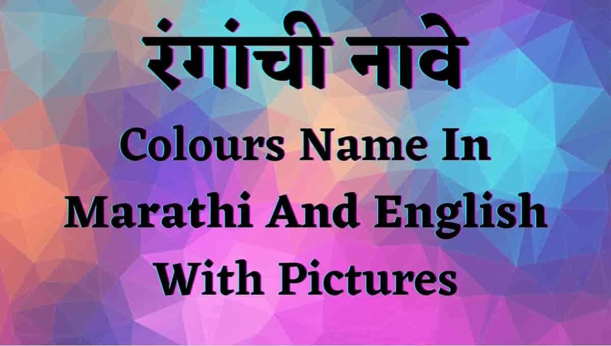Colours Name In Marathi And English With Picture